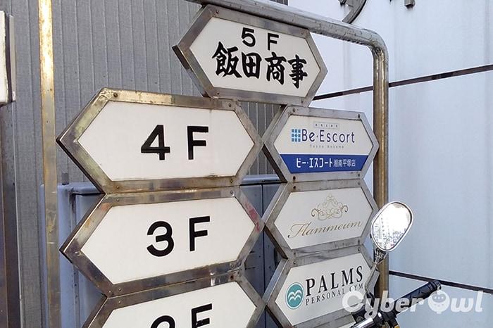 ビー・エスコート 湘南平塚店