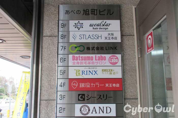 シースリー(C3) 天王寺店