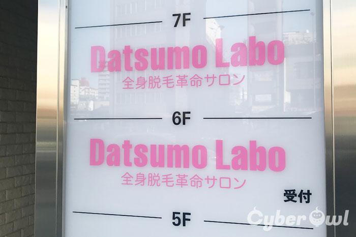 脱毛ラボ 錦糸町店