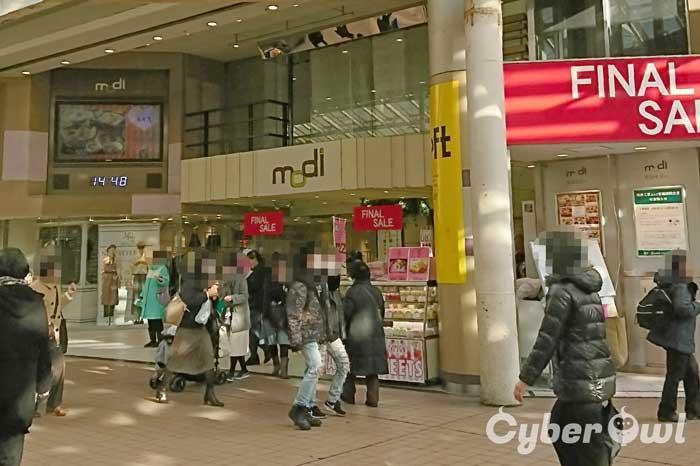 銀座カラー 町田モディ店