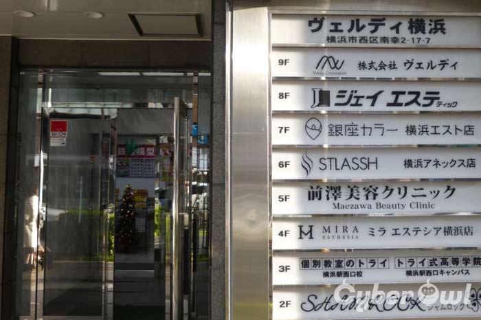 ジェイエステ 横浜西口店