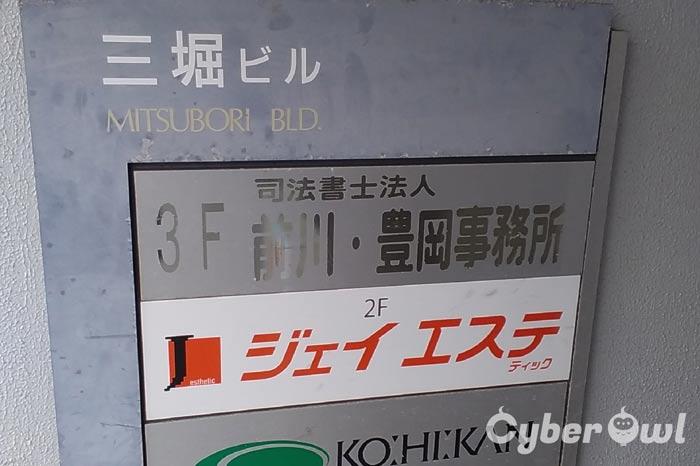 ジェイエステ 茅ヶ崎店