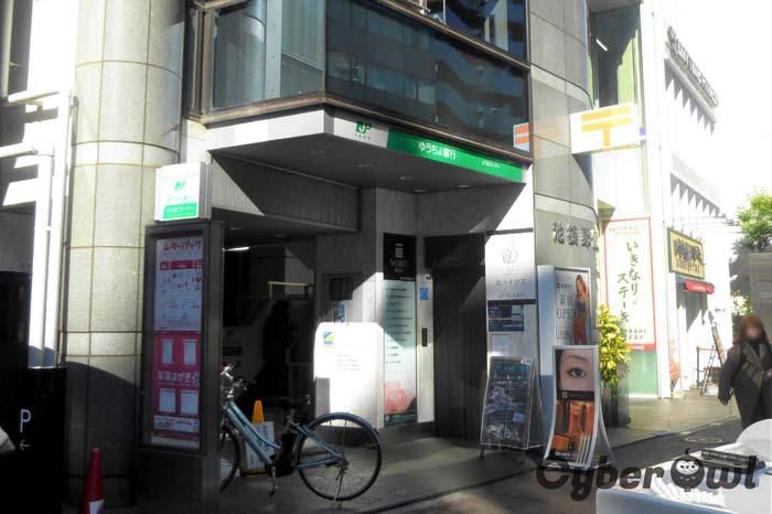 ジェイエステ 池袋西店【閉店】