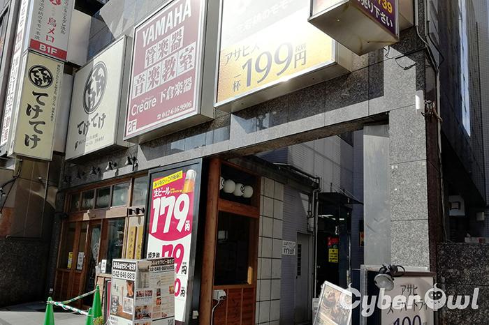 ラココ 八王子店