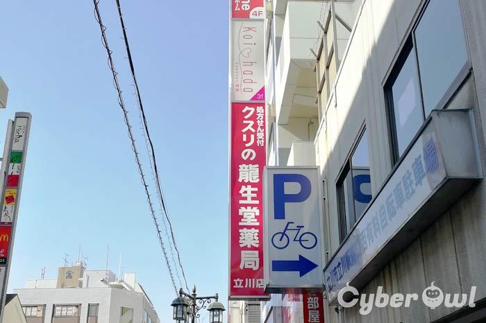 恋肌 立川駅南口店
