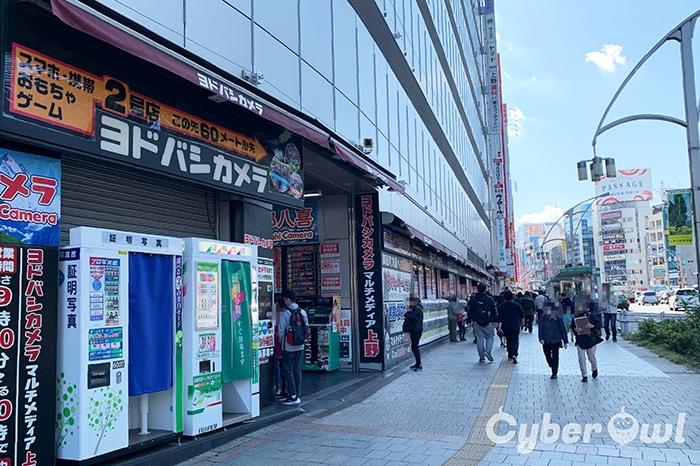 恋肌 上野店