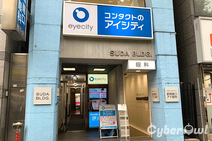 恋肌 新宿南口店