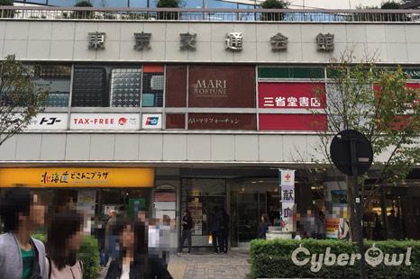 ミュゼ 有楽町店