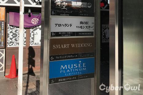 ミュゼ 新宿東口アネックス店