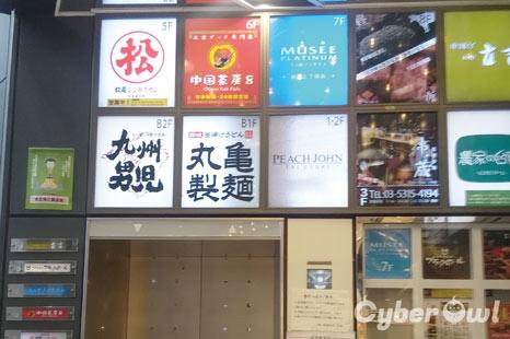 ミュゼ 新宿三丁目店