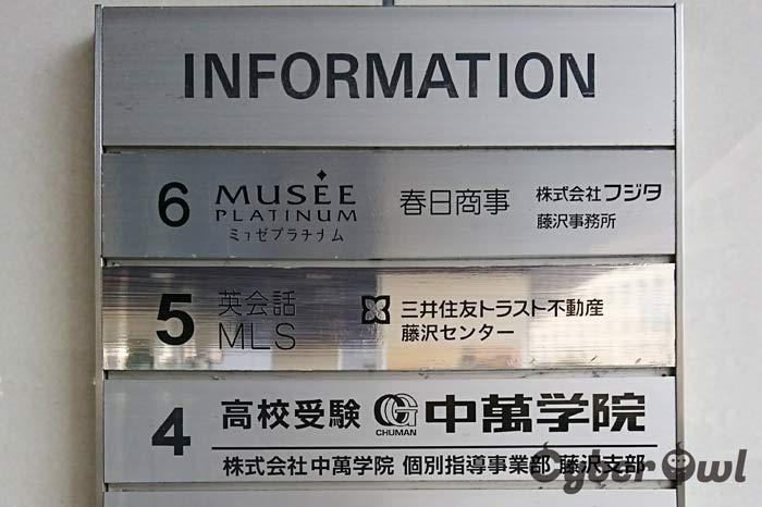 ミュゼ 藤沢店