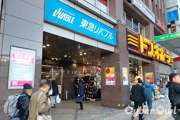 ミュゼ 高田馬場店