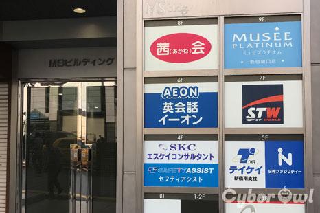 ミュゼ 新宿南口店