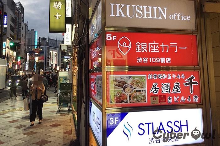 ストラッシュ 渋谷中央店